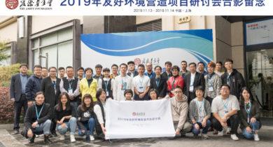 活动回顾 友好环境营造项目研讨会