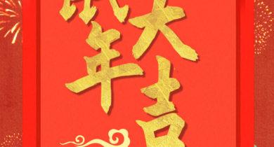 复恩法律全体成员为您送上新年祝福!