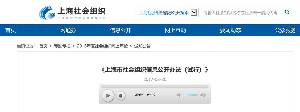 社会组织信息公开研究(成果:《上海市社会组织信息公开办法(试行)》, 2017年成果转化奖二等奖)